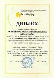 Достижения и награды Центральное ипотечное агентство Екатеринбург Диплом